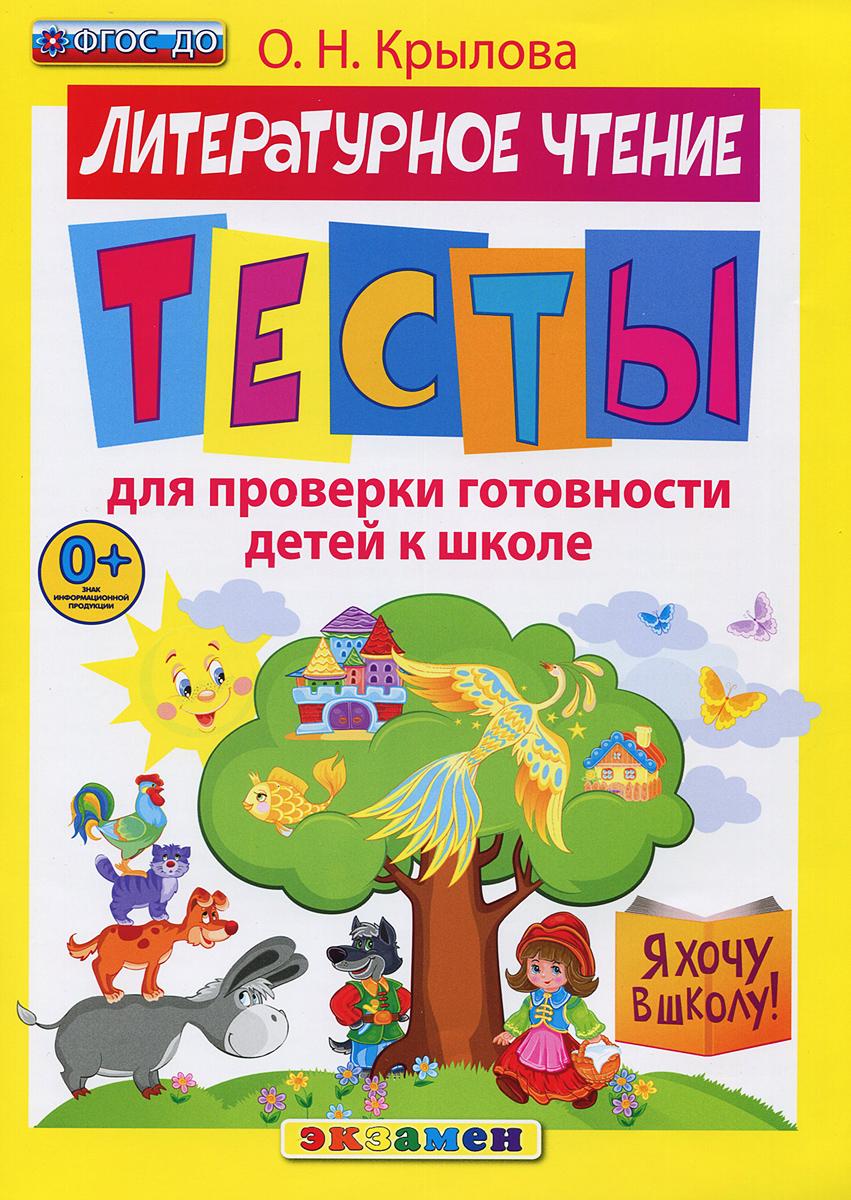 Литературное чтение. Тесты для проверки готовности детей к школе