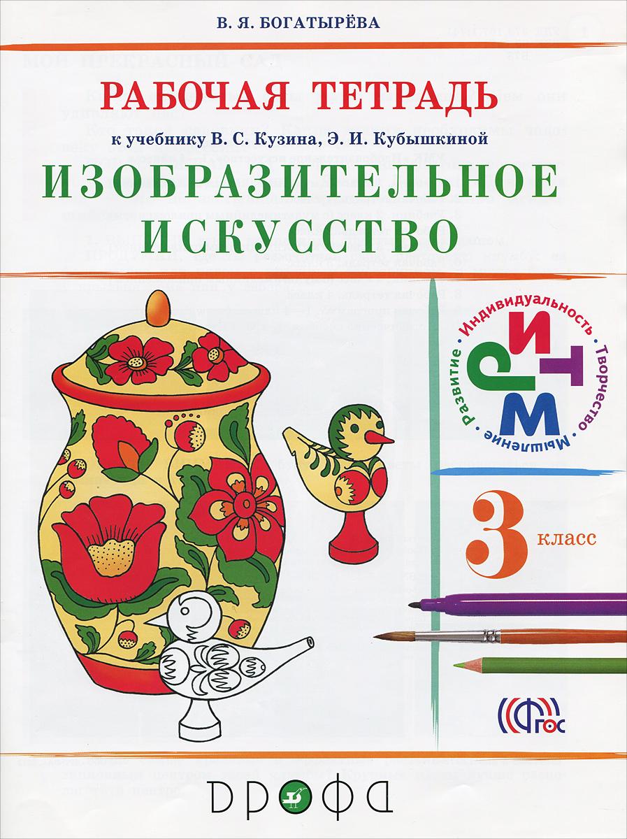 Изобразительное искусство. 3 класс. Рабочая тетрадь. К учебнику В. С. Кузина, Э. И. Кубышкиной