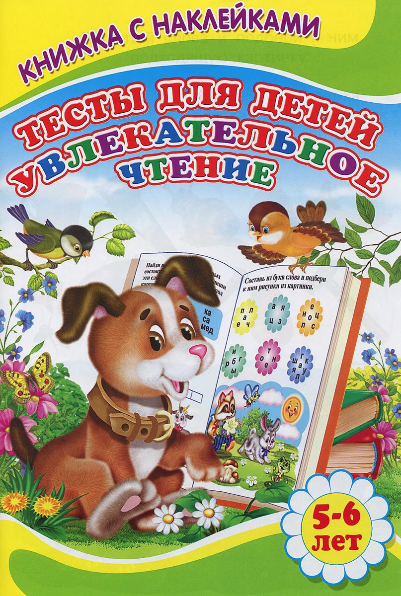 Тесты для детей. Увлекательное чтение. Книжка с наклейками