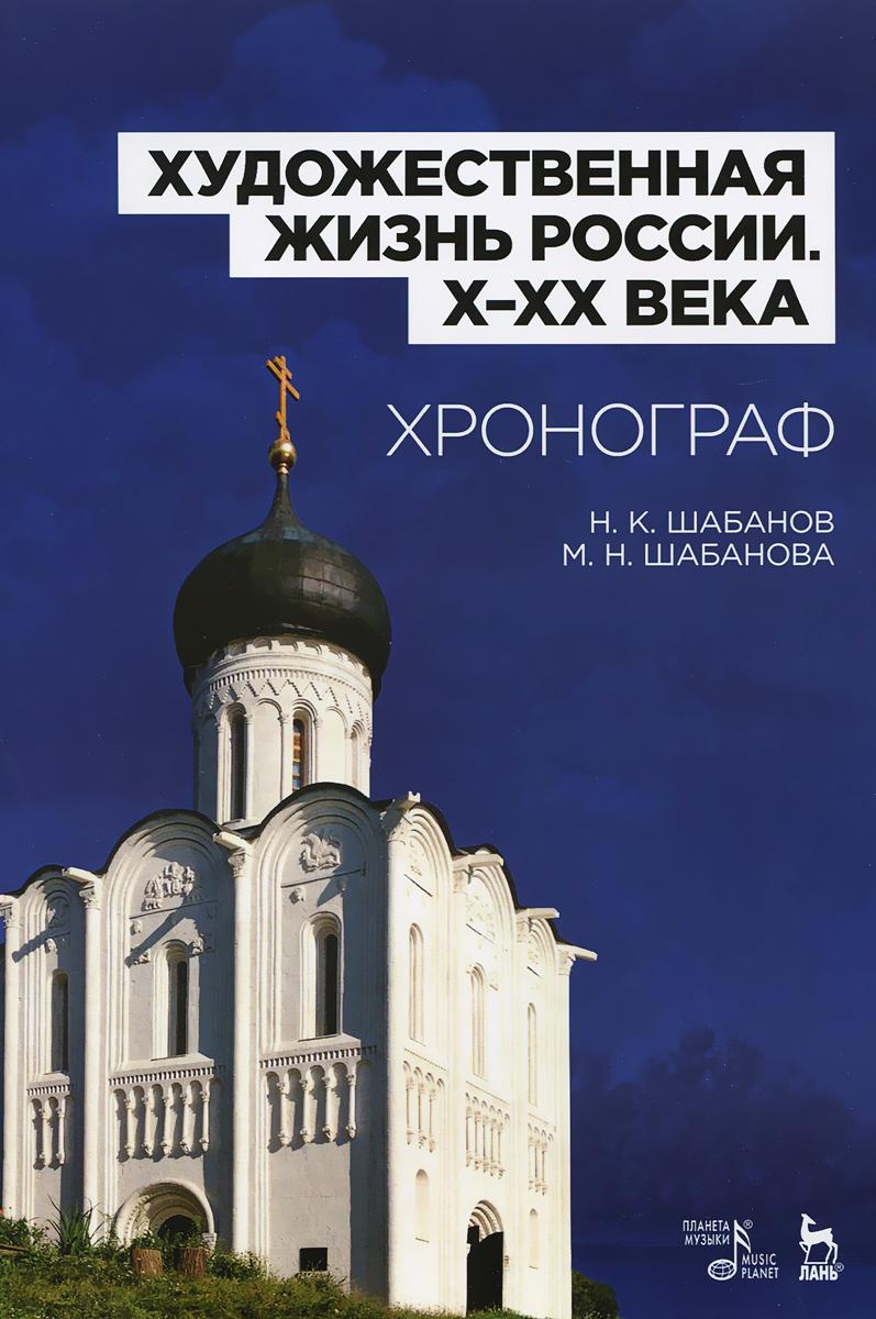 Художественная жизнь России (X-XX века). Хронограф. Учебное пособие
