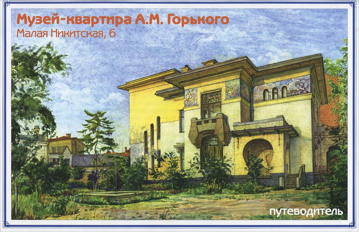 Музей-квартира А. М. Горького. Путеводитель