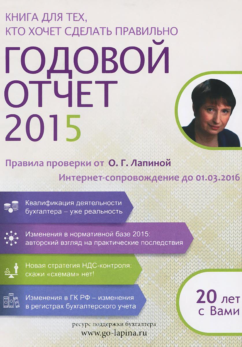 Годовой отчет 2015. Правила проверки от О. Г. Лапиной