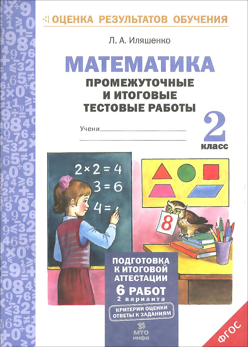 Математика. 2 класс. Промежуточные и итоговые тестовые работы12296407Данное пособие предназначено для организации и проведения промежуточного и итогового контроля по математике во 2-м классе. Тестовые работы позволяют педагогам и родителям определить, насколько успешно у ребёнка формируются первоначальные предметные знания и умения. В пособии предусмотрена возможность самопроверки и самооценки учениками выполненных заданий. Тетрадь содержит ответы к заданиям. Представленный материал соответствует ФГОС НОО.