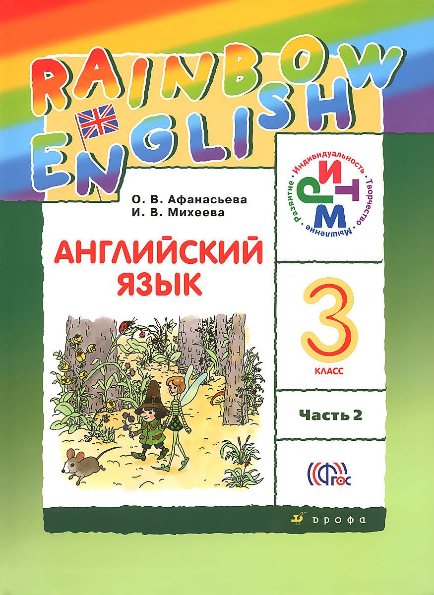Английский язык. 3 класс. Учебник. В 2 частях. Часть 2