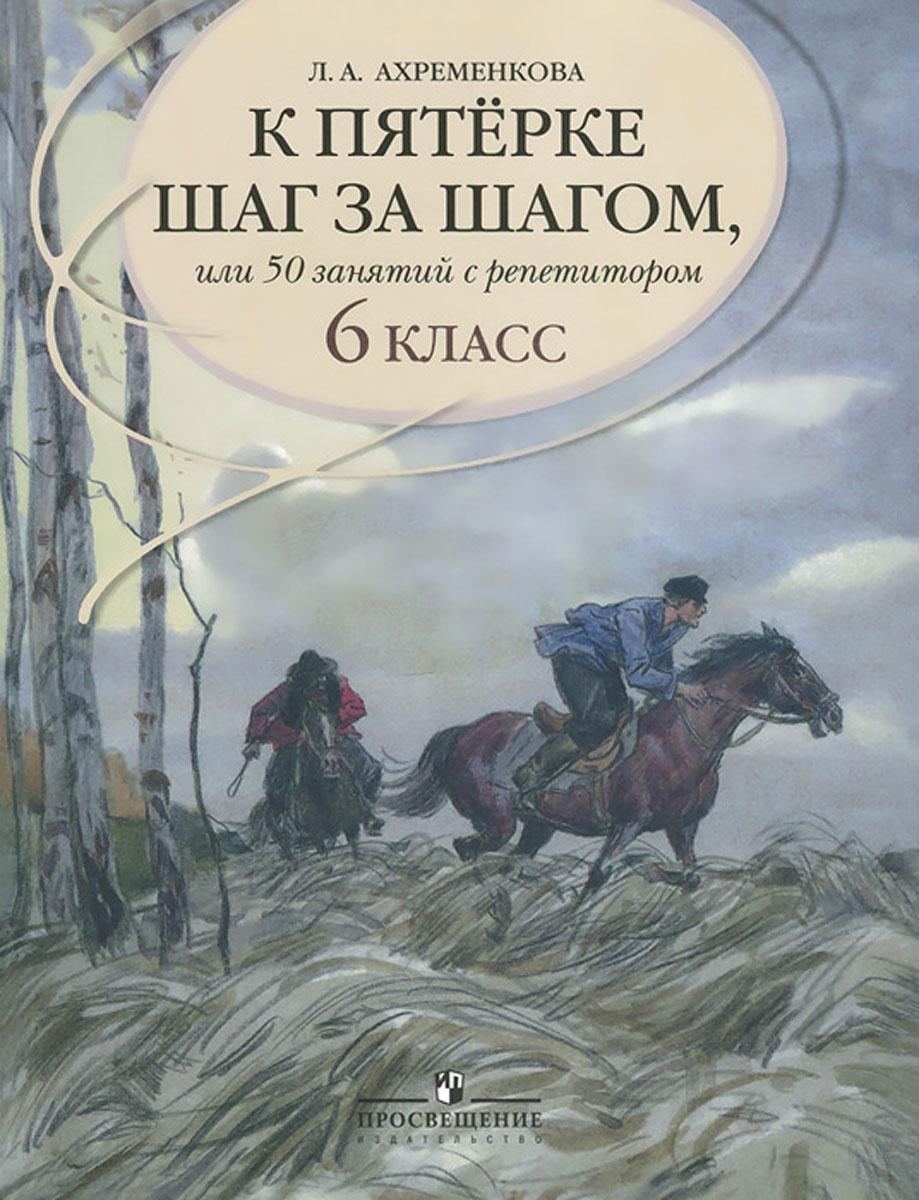 К пятерке шаг за шагом, или 50 занятий с репетитором. Русский язык. 6 класс