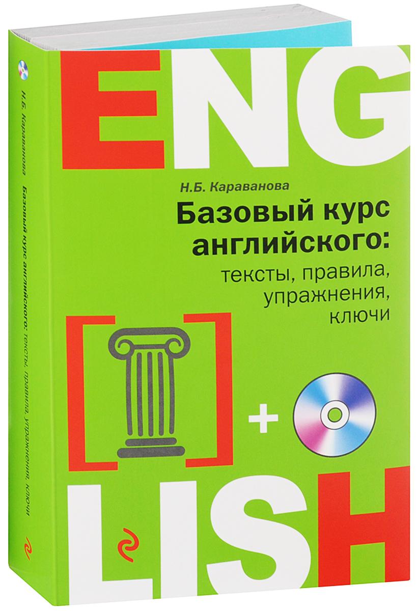 Базовый курс английского. Тексты. Правила. Упражнения. Ключи (комплект из 2 книг + CD)