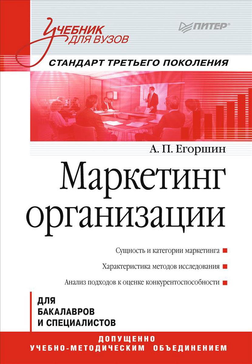 Маркетинг организации. Учебник