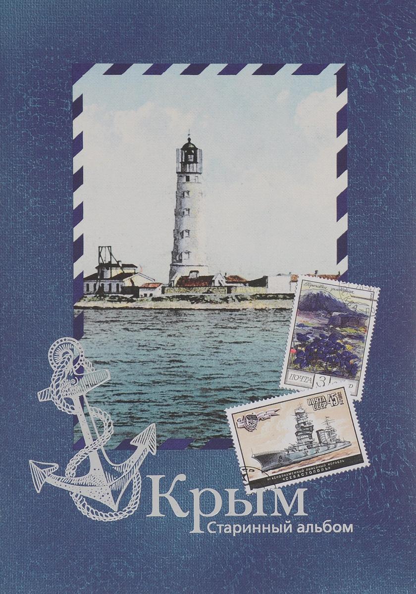 Крым. Старинный альбом ( 978-5-386-08875-0 )