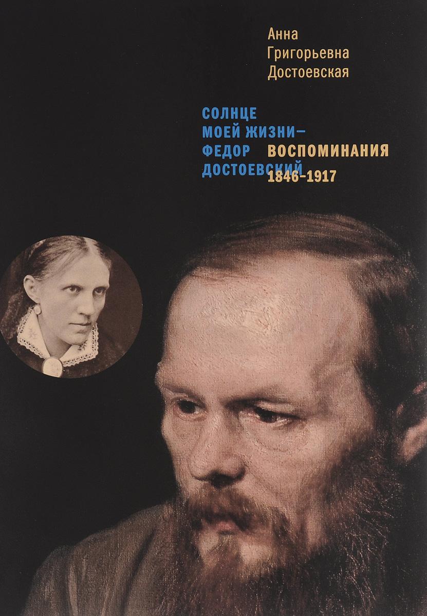 А. Г. Достоевская. Воспоминания. 1846–1917
