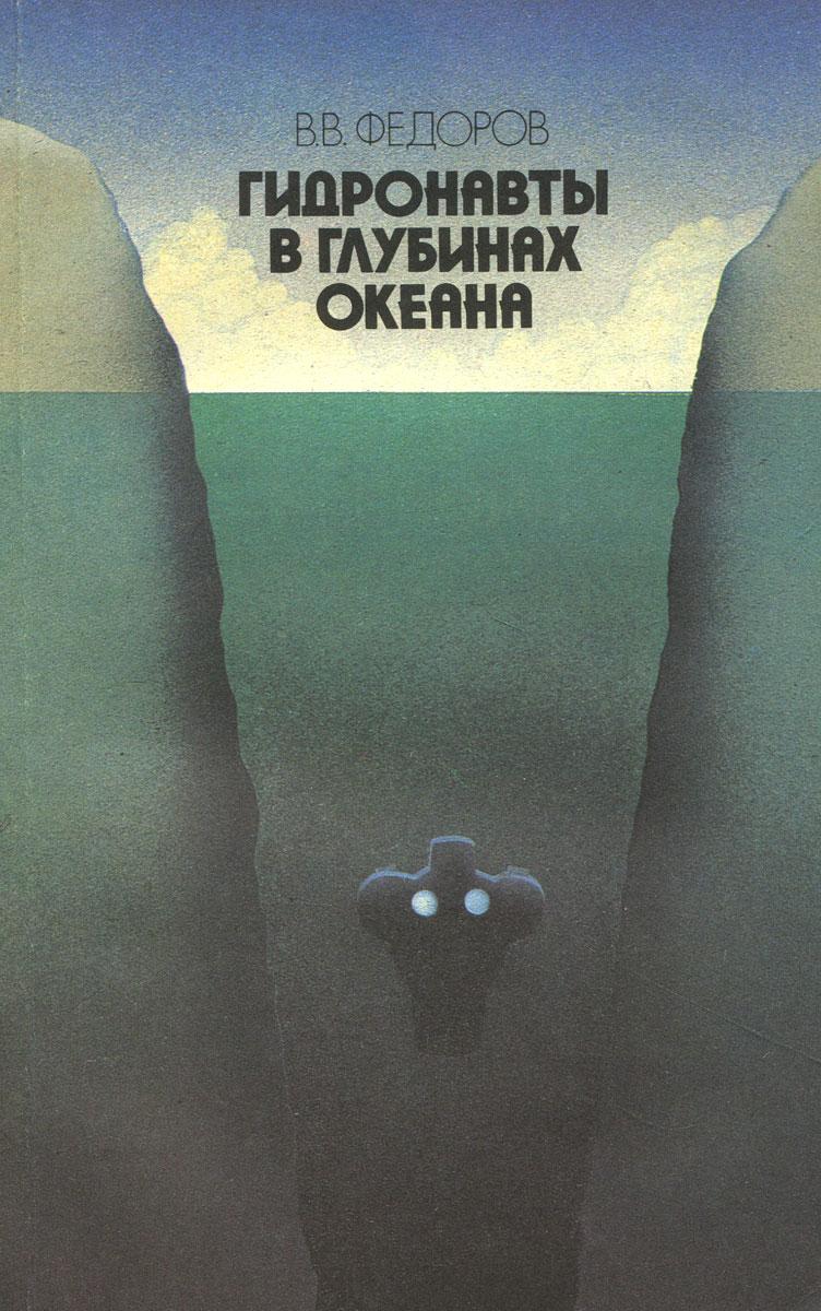 Гидронавты в глубинах океана