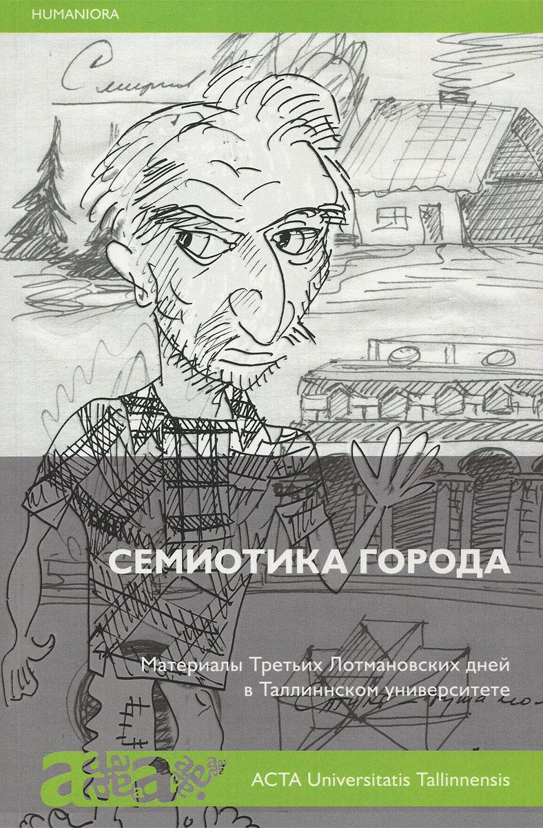Семиотика города. Материалы Третьих Лотмановских дней в Таллиннском университете