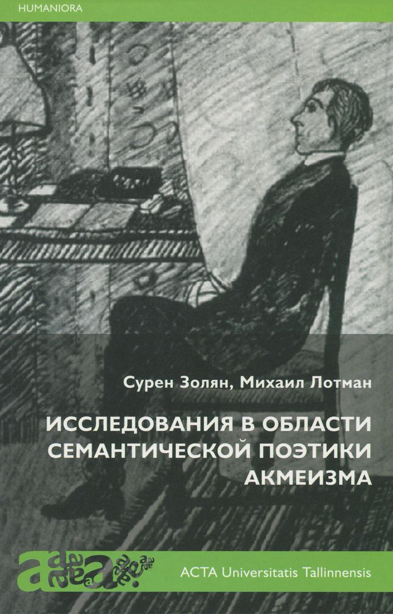 Исследования в области семантической поэтики акмеизма
