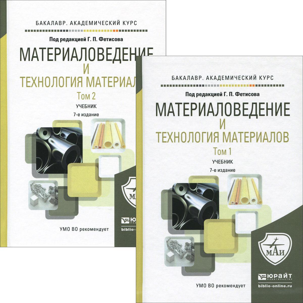 Mатериаловедение и технология материалов. Учебник. В 2 томах. Том 1-2 (комплект из 2 книг)