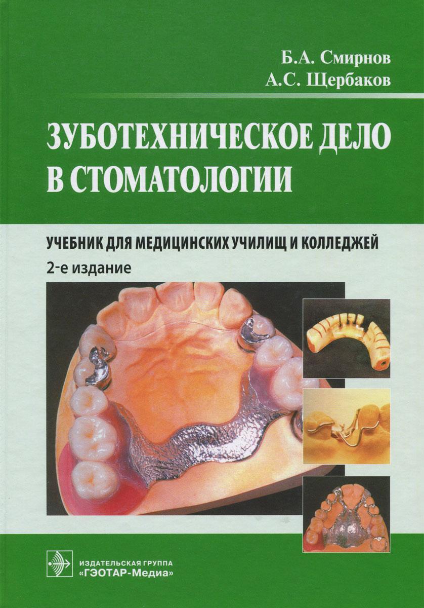 Зуботехническое дело в стоматологии. Учебник12296407В учебнике представлены этапы изготовления съемных пластиночных протезов, несъемных и бюгельных протезов, ортодонтических и челюстно-лицевых аппаратов с использованием новых технологий в стоматологии. Каждая глава заканчивается вопросами для самопроверки и контрольными тестами. В конце учебника размещен предметный указатель. Материал изложен подробно, хорошо иллюстрирован. Учебник рекомендован студентам медицинских училищ и колледжей, обучающимся по специальности Стоматология (базовая подготовка Зубной техник).