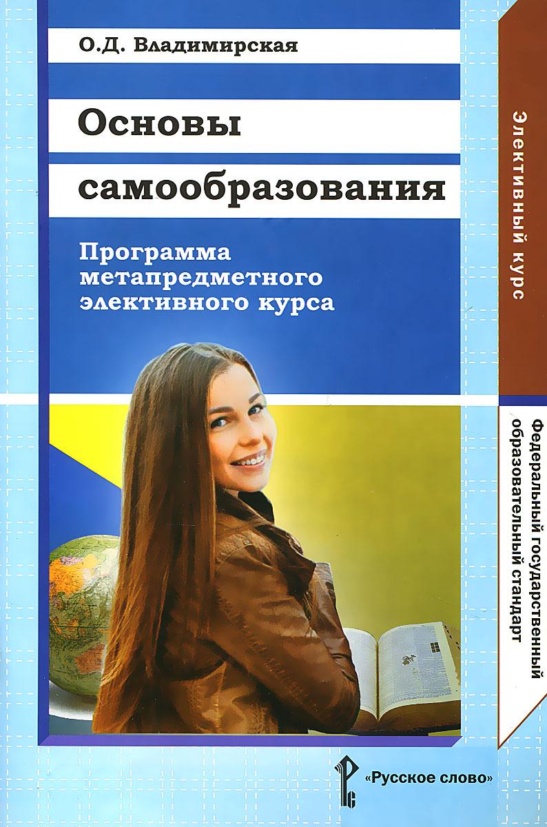 Основы самообразования. 9, 10-11 классы. Программа метапредметного элективного курса