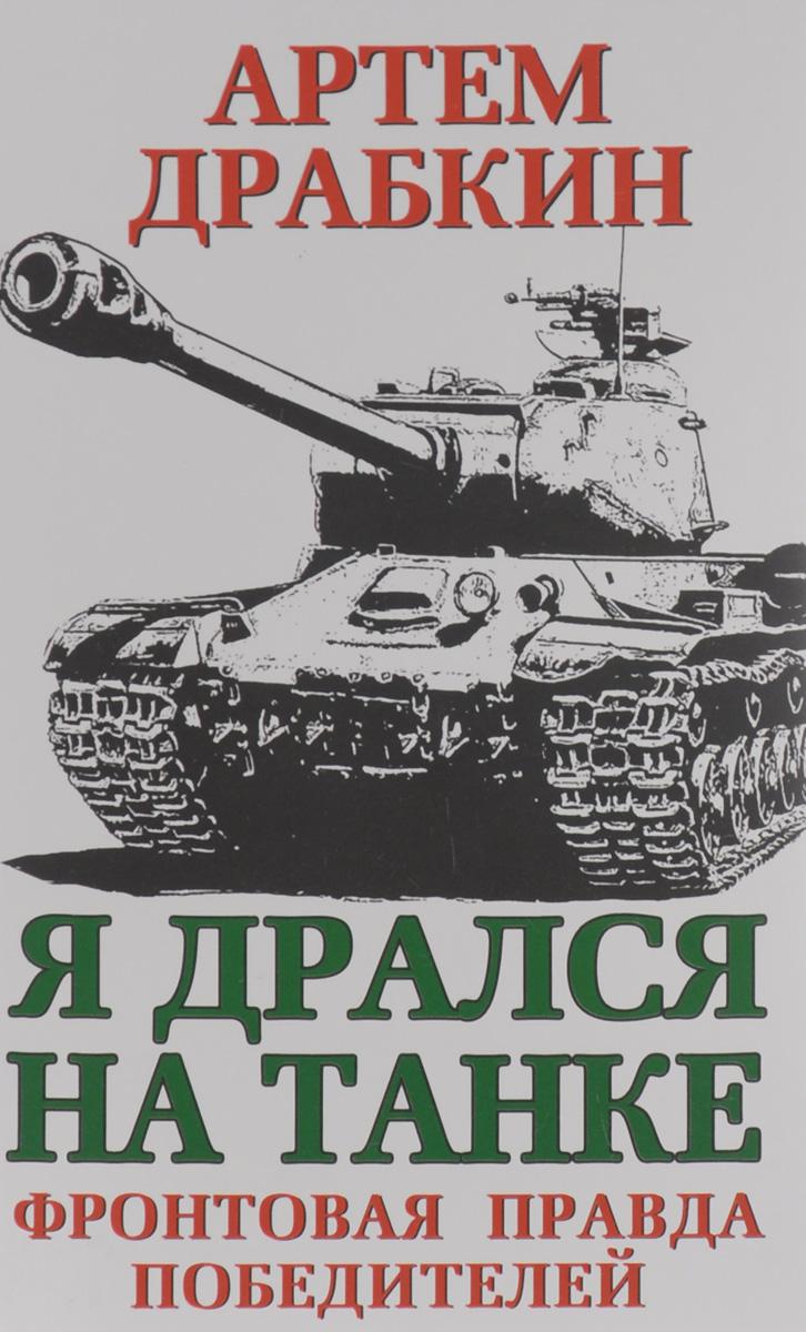 Я дрался на танке. Фронтовая правда Победителей ( 978-5-699-84562-0 )