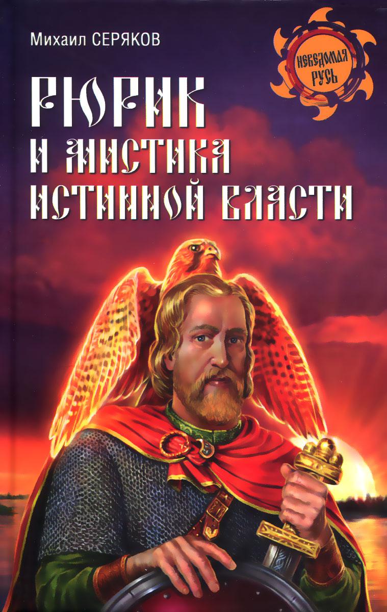 Рюрик и мистика истинной власти
