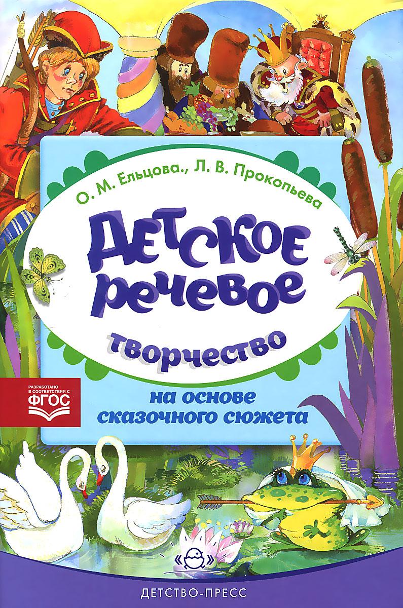 Детское речевое творчество на основе сказочного сюжета
