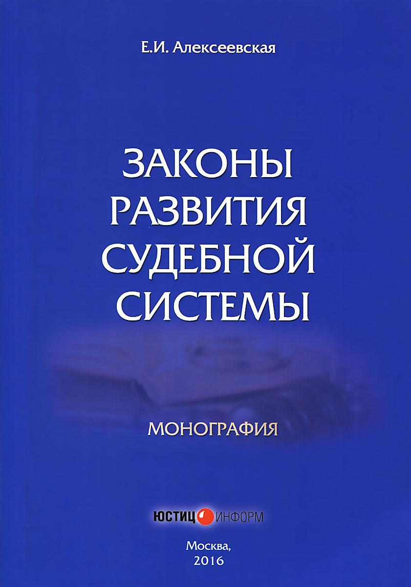 Е. И. Алексеевская Законы развития судебной системы в в дорошков состояние современного правосудия