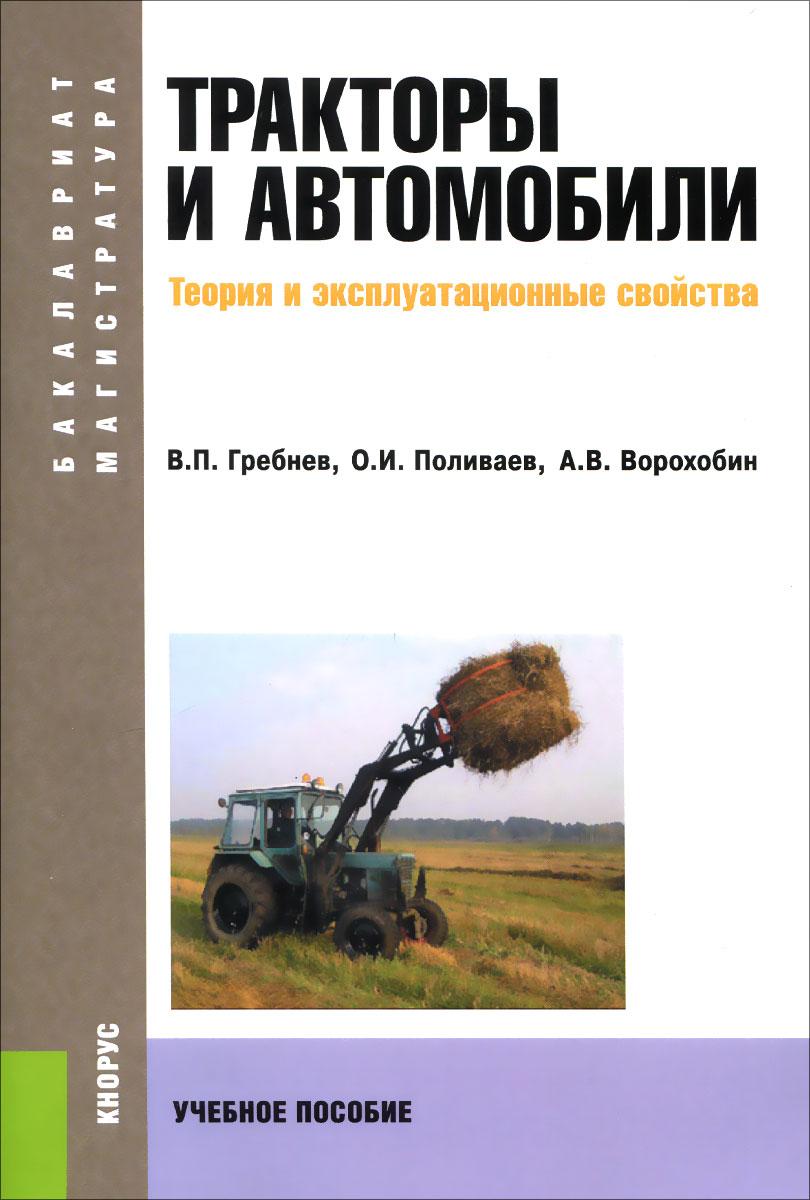 Тракторы и автомобили. Теория и эксплуатационные свойства. Учебное пособие