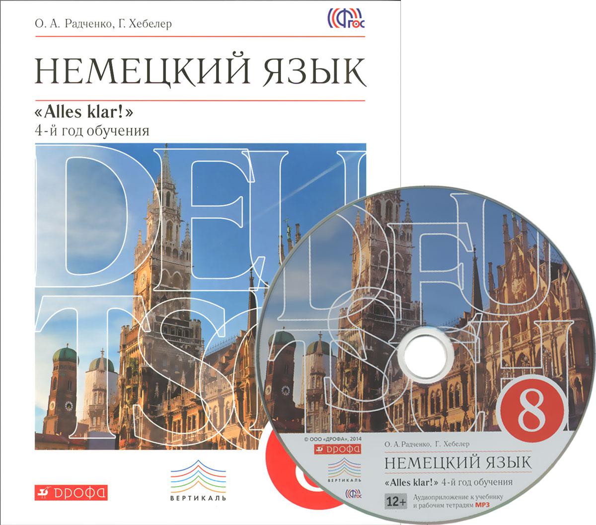 Немецкий язык. 8 класс. 4-й год обучения. Учебник (+ CD)