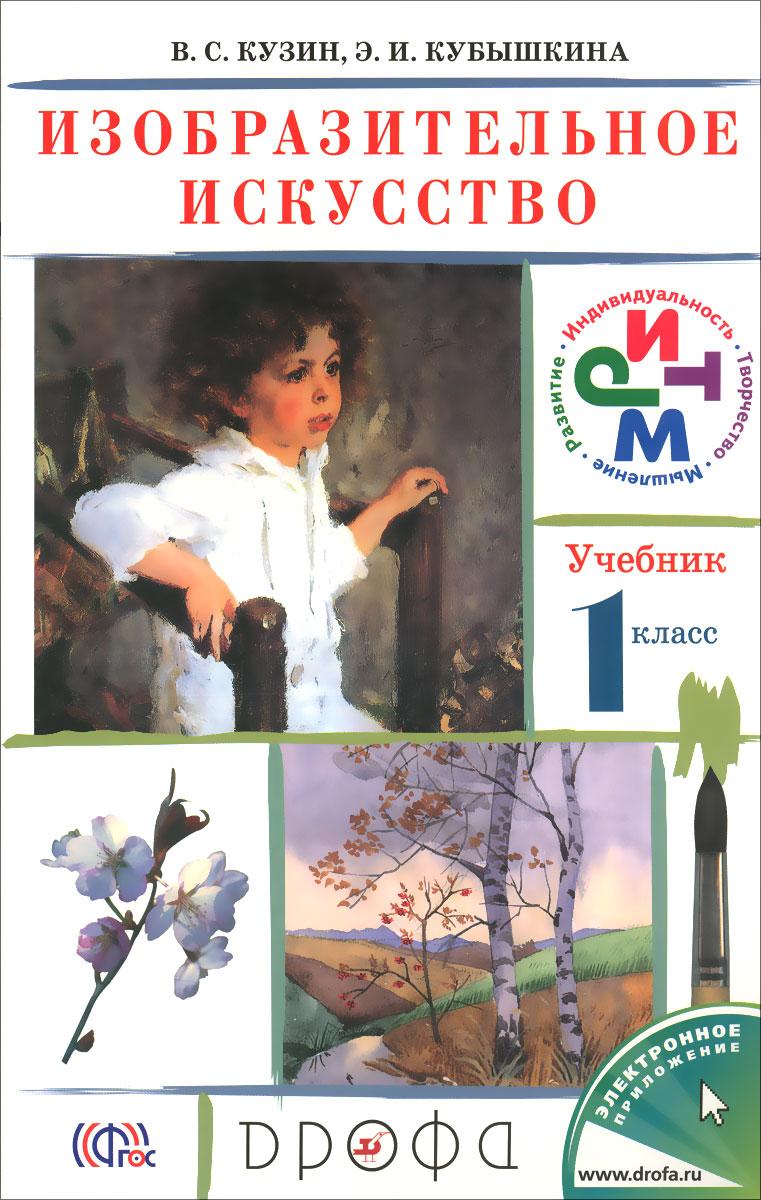Изобразительное искусство. 1 класс. Учебник