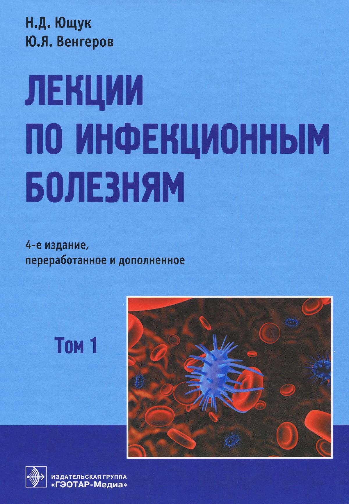 Скачать бесплатно учебник инфекционные болезни ющук pdf
