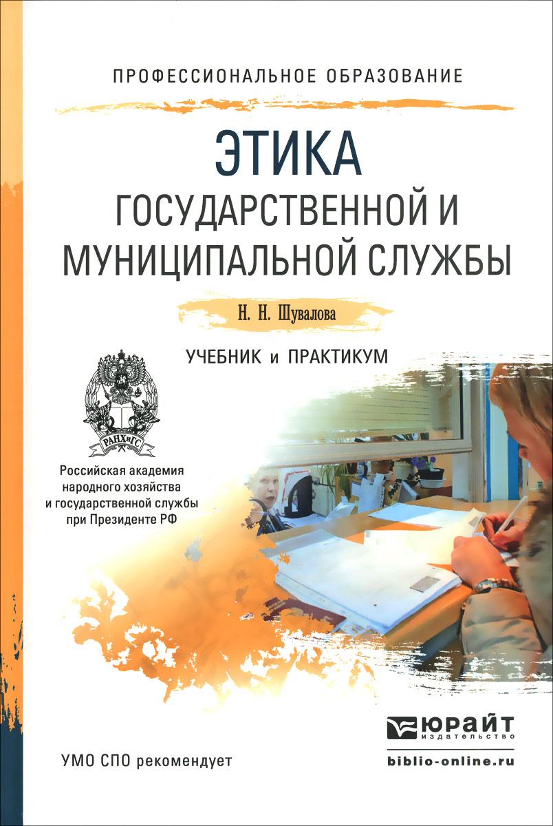 Этика государственной и муниципальной службы. Учебник и практикум