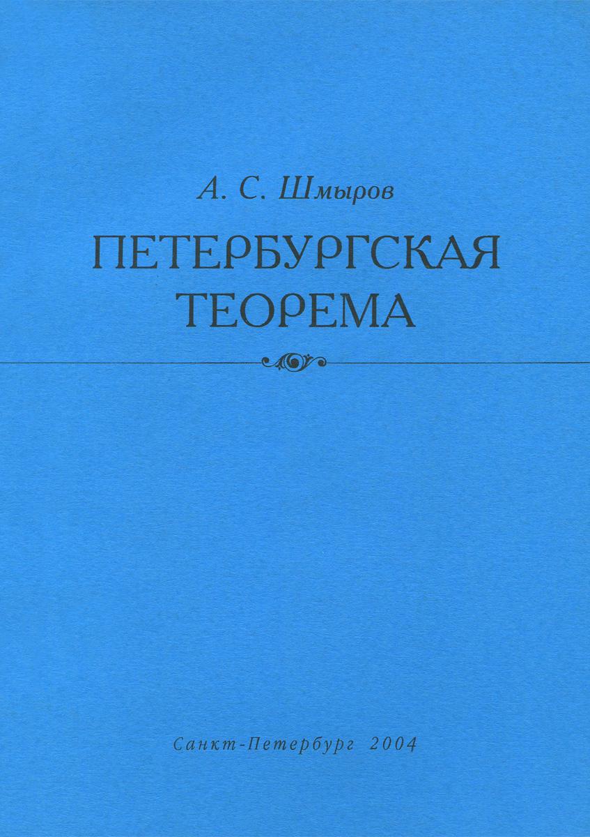 Петербургская теорема. Учебное пособие
