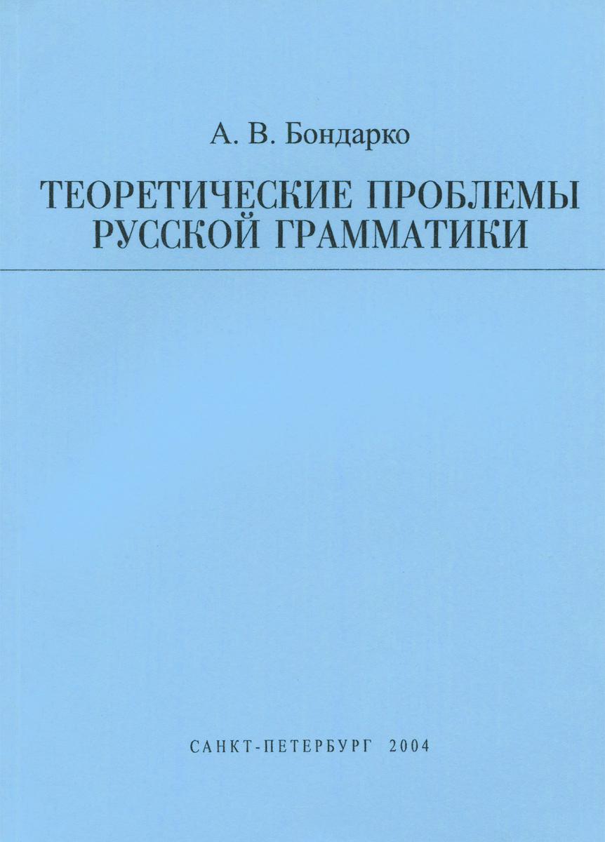 Теоретические проблемы русской грамматики