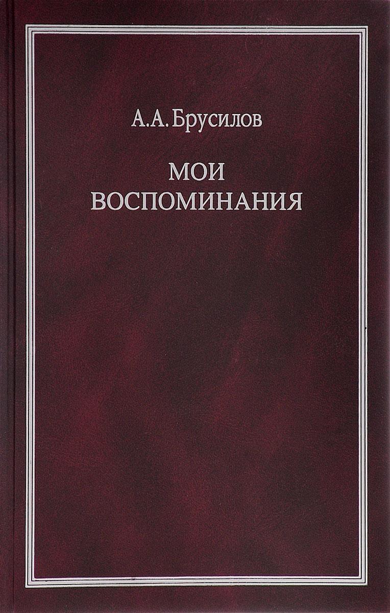 А. А. Брусилов. Мои воспоминания