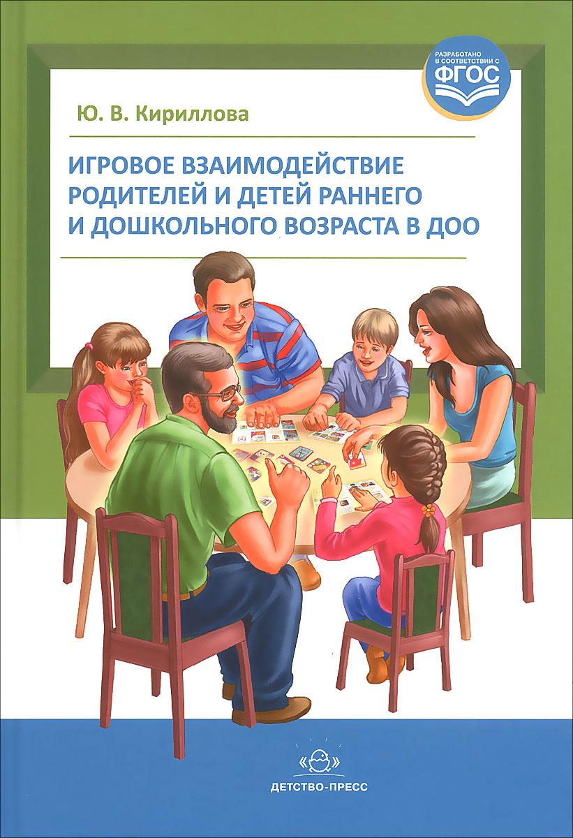 Игровое взаимодействие родителей и детей раннего и дошкольного возраста в ДОО