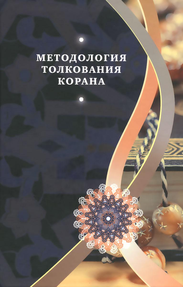 Методология толкования Корана