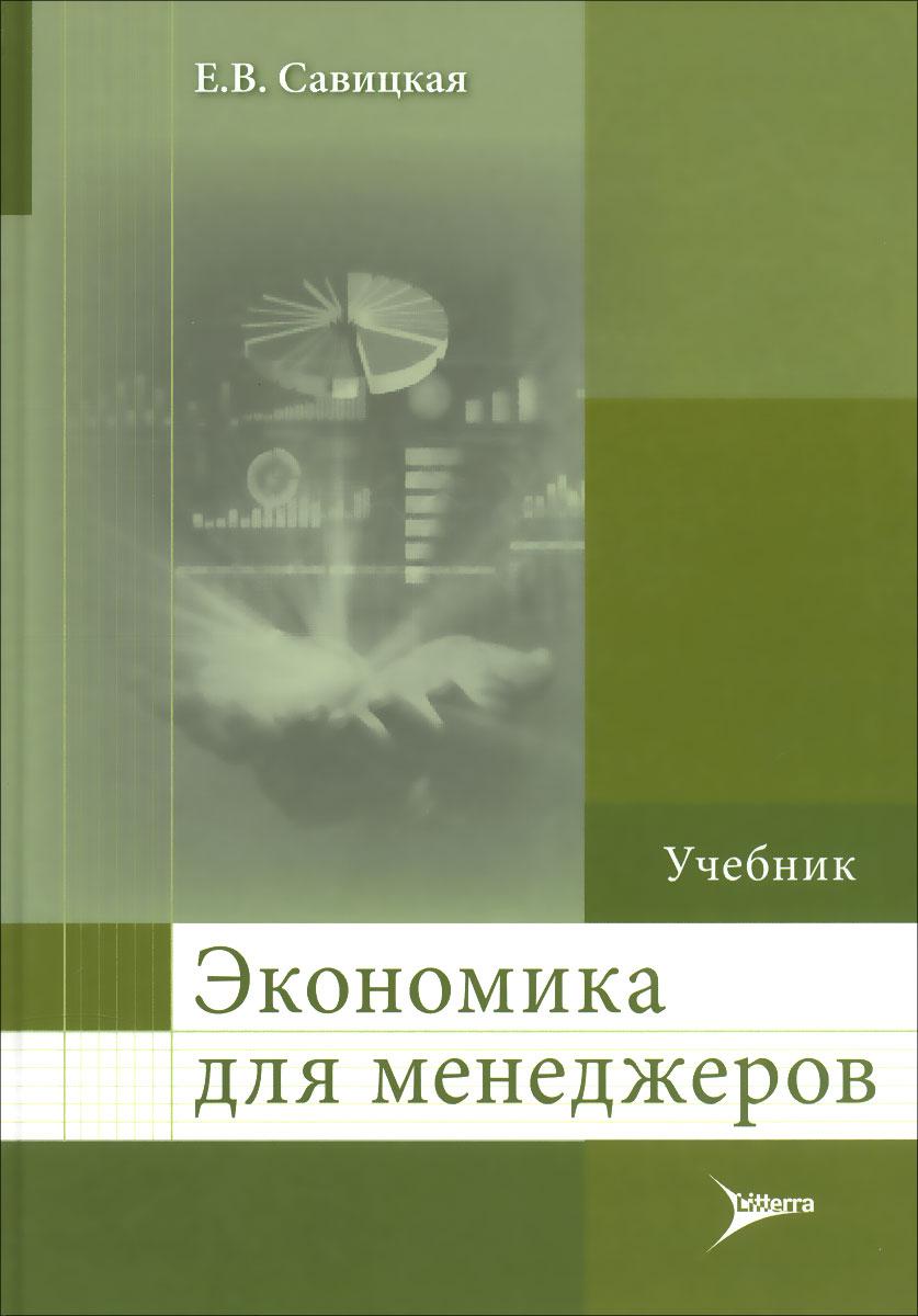 Экономика для менеджеров. Учебник12296407Книга Экономика для менеджеров знакомит читателя с основными понятиями и моделями микро- и макроэкономики, формируя экономическое мышление, столь необходимое в современном обществе. Особенность этой книги состоит в том, что она акцентирует внимание на возможности применения теоретических моделей и концепций в практической деятельности. В отличие от традиционных учебников по экономической теории, рассчитанных на будущих экономистов-аналитиков, Экономика для менеджеров ориентируется на практиков, собирающихся работать или уже работающих в бизнес-структурах. В книге содержится большое количество примеров функционирования реальных рынков и компаний, задач (с ответами) и кейсов. Издание адресовано в первую очередь тем, кто обучается по дополнительной профессиональной образовательной программе Мастер делового администрирования (Master of Business Administration - МВА). Но оно будет интересно и более широкому кругу читателей - студентам, преподавателям экономических...