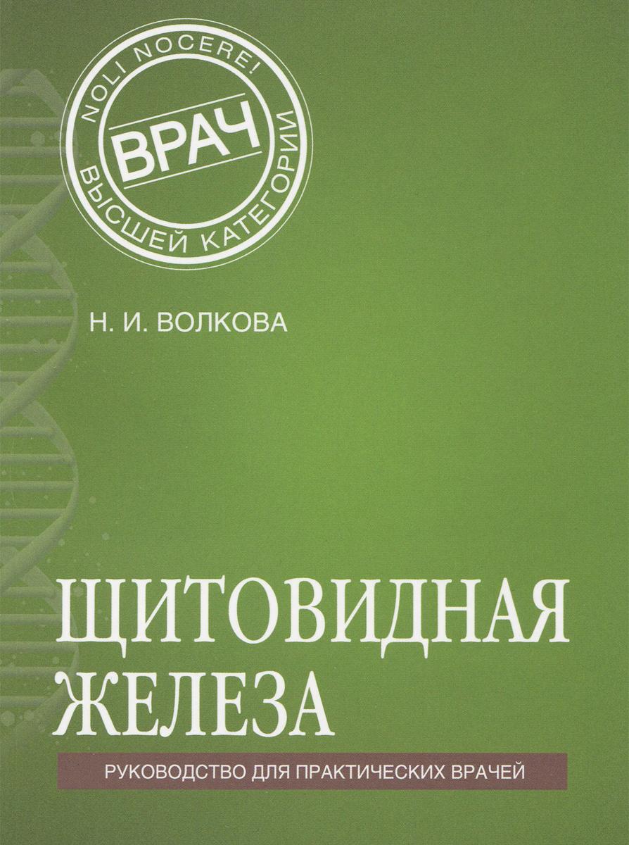 Щитовидная железа ( 978-5-699-83645-1 )