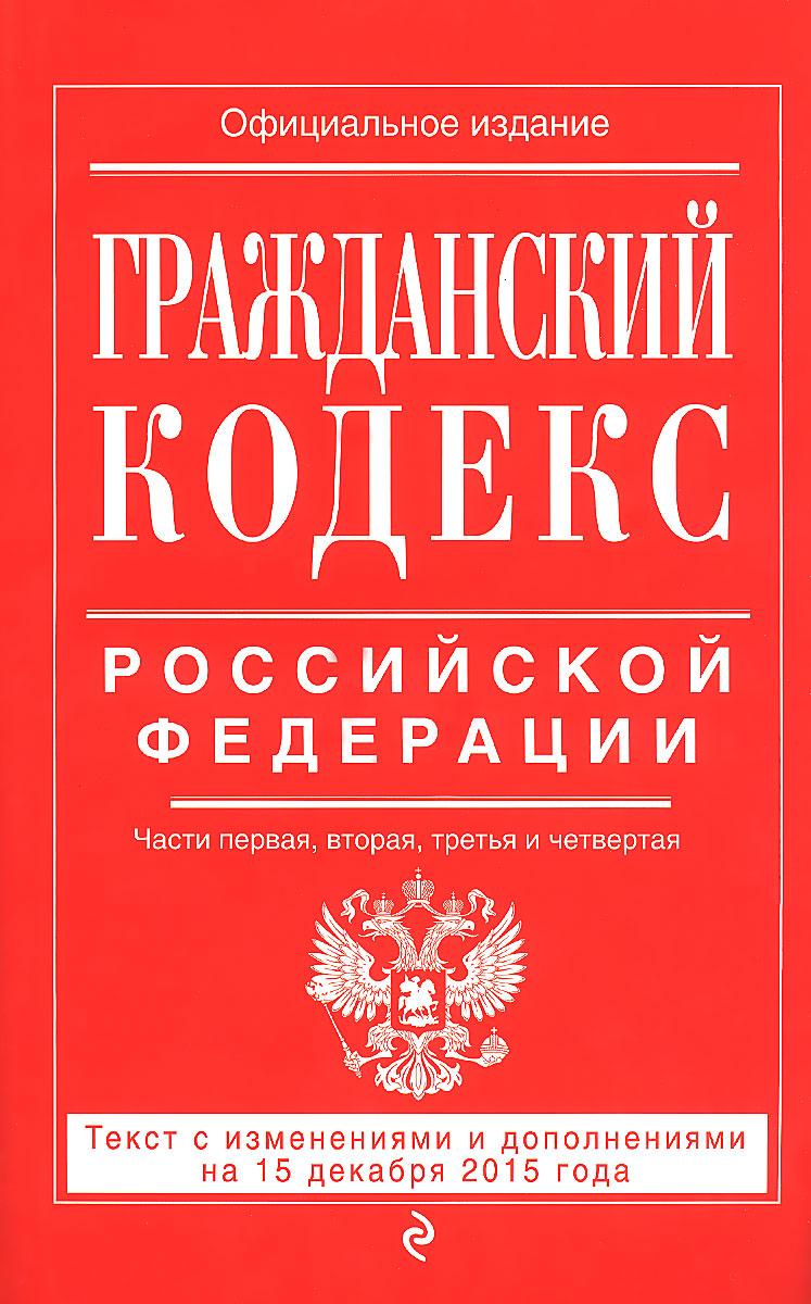 Гражданский кодекс Российской Федерации. Части 1, 2, 3 и 4 ( 978-5-699-86320-4 )