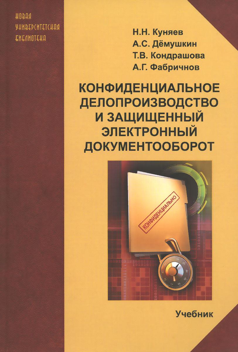 Конфиденциальное делопроизводство и защищенный электронный документооборот. Учебник