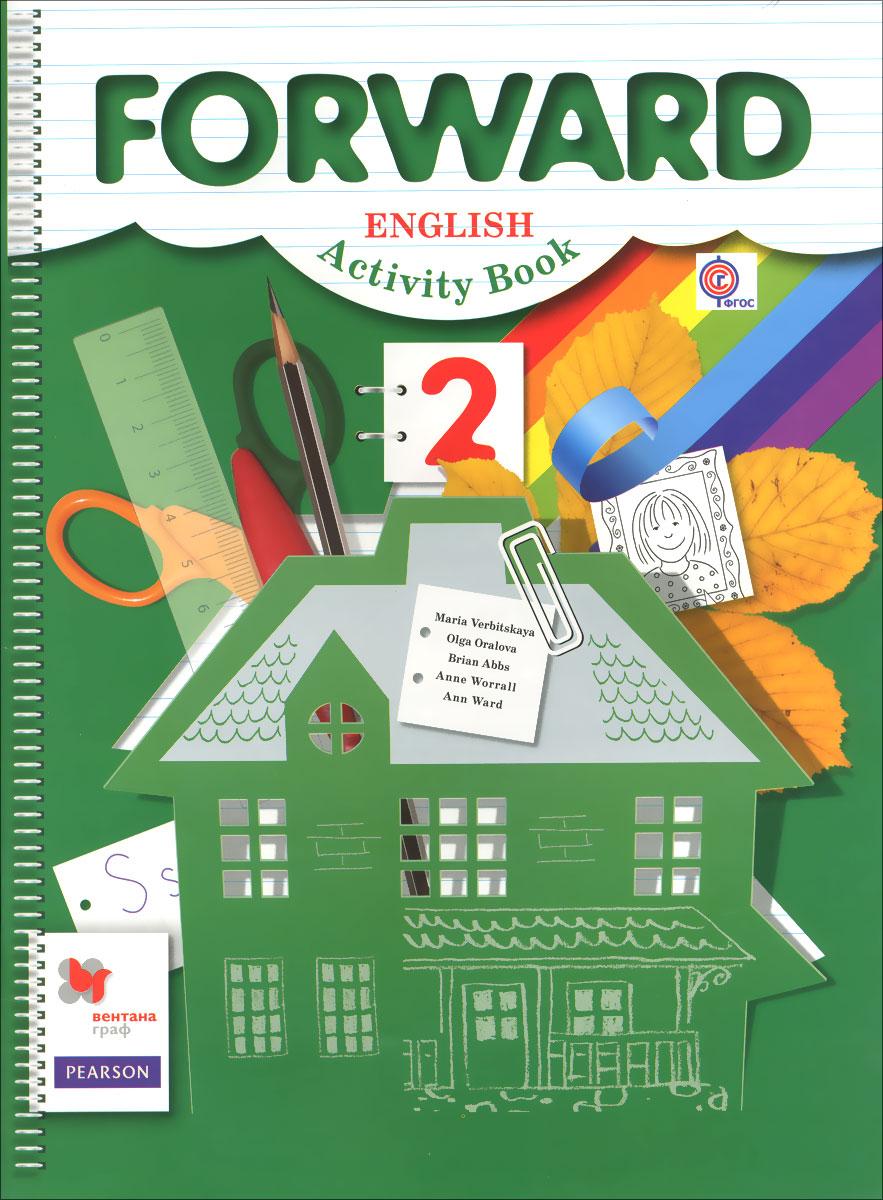Forward English 2: Activity Book / Английский язык. 2 класс. Рабочая тетрадь
