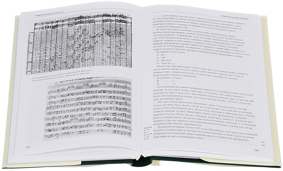 Материалы Якоба Штелина. В 3 томах (комплект)