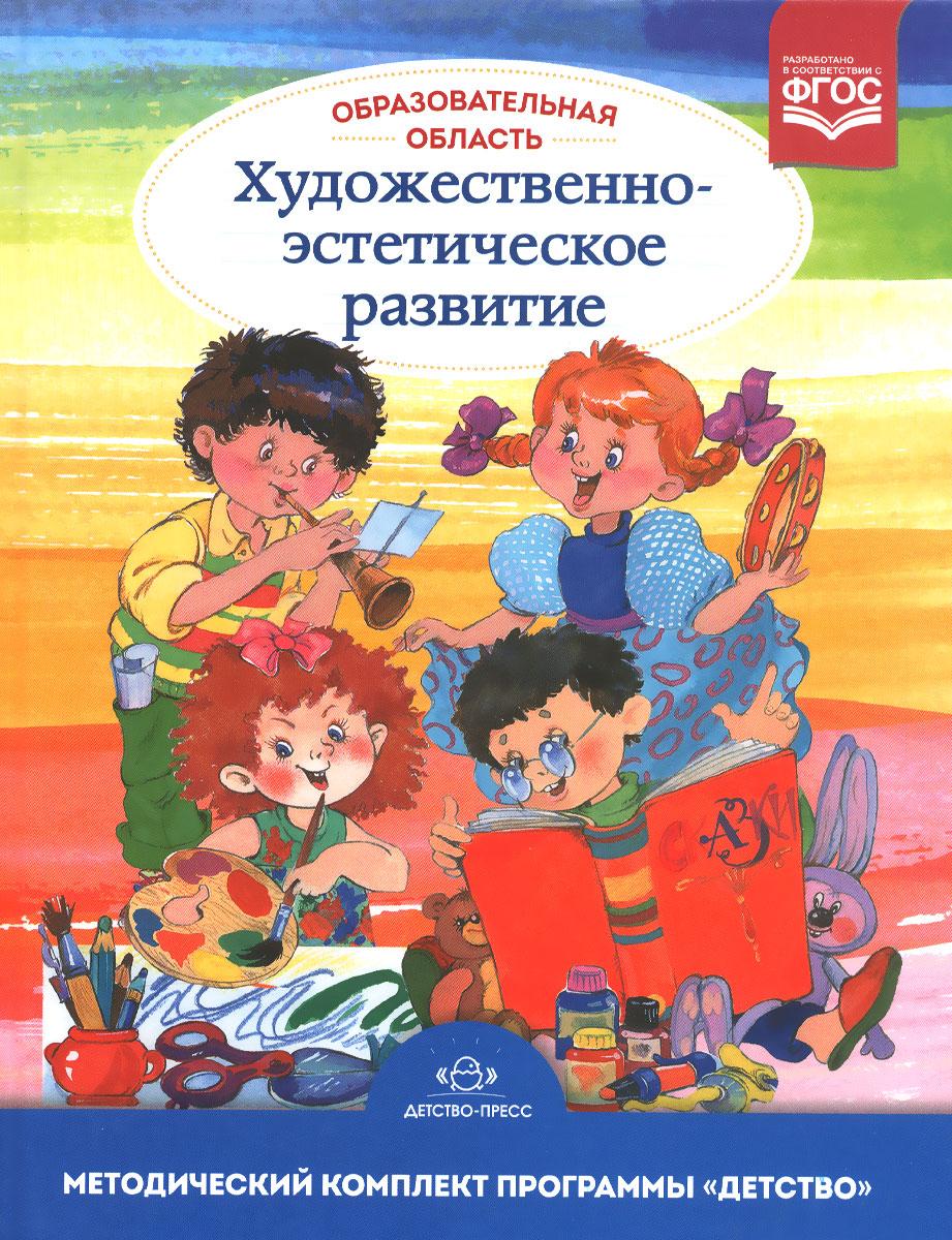 """Образовательная область """"Художественно-эстетическое развитие"""""""