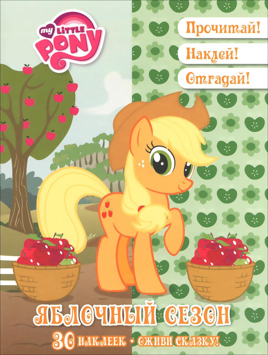 Яблочный сезон. Оживи сказку! (+ 30 наклеек)