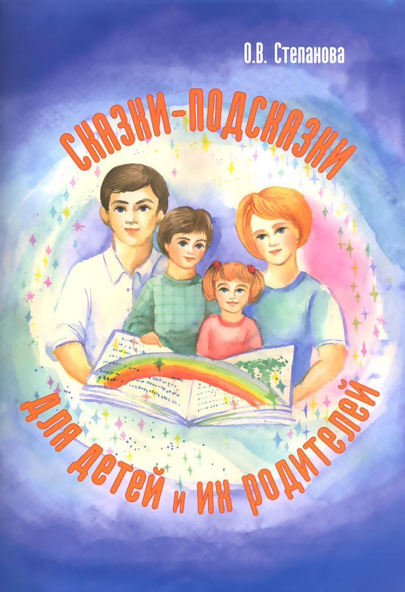 Сказки - подсказки для детей и их родителей + иллюстрации