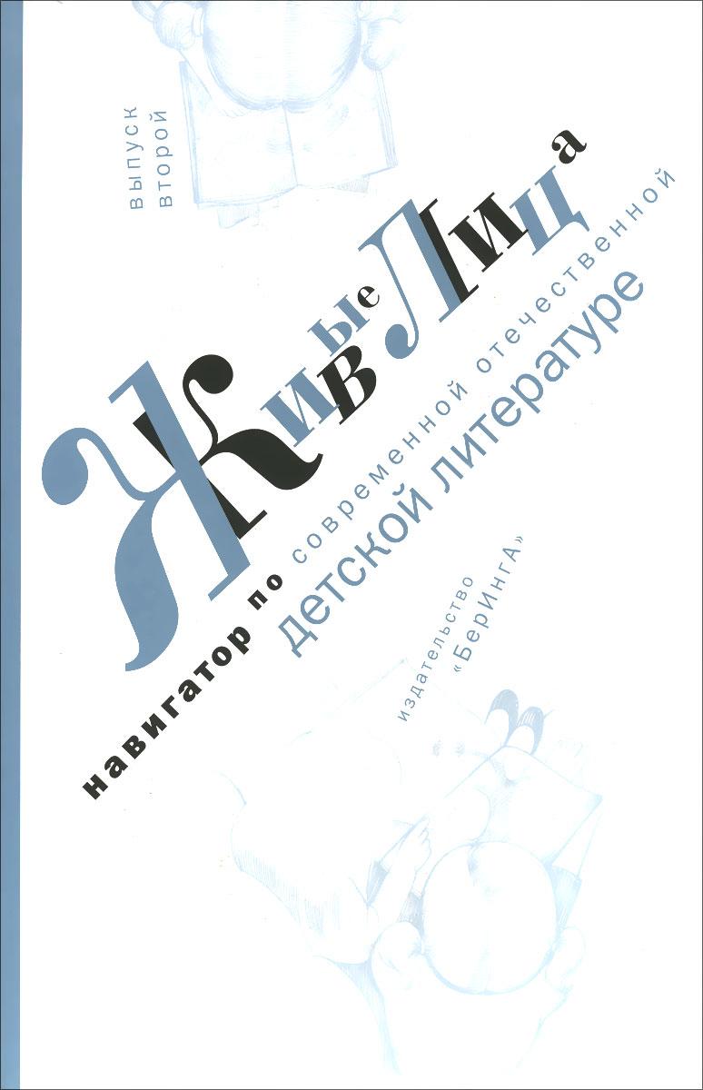 Живые лица. Навигатор по современной отечественной детской литературе. Выпуск 2