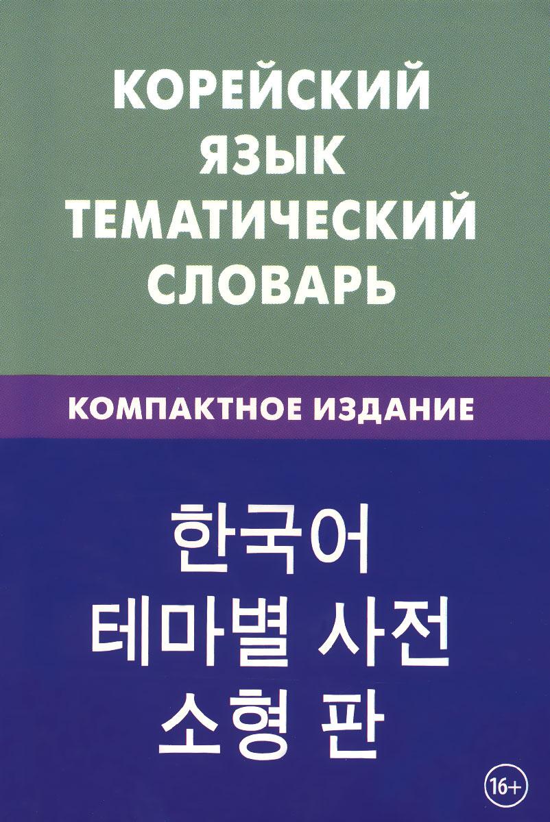 Корейский язык. Тематический словарь. Компактное издание