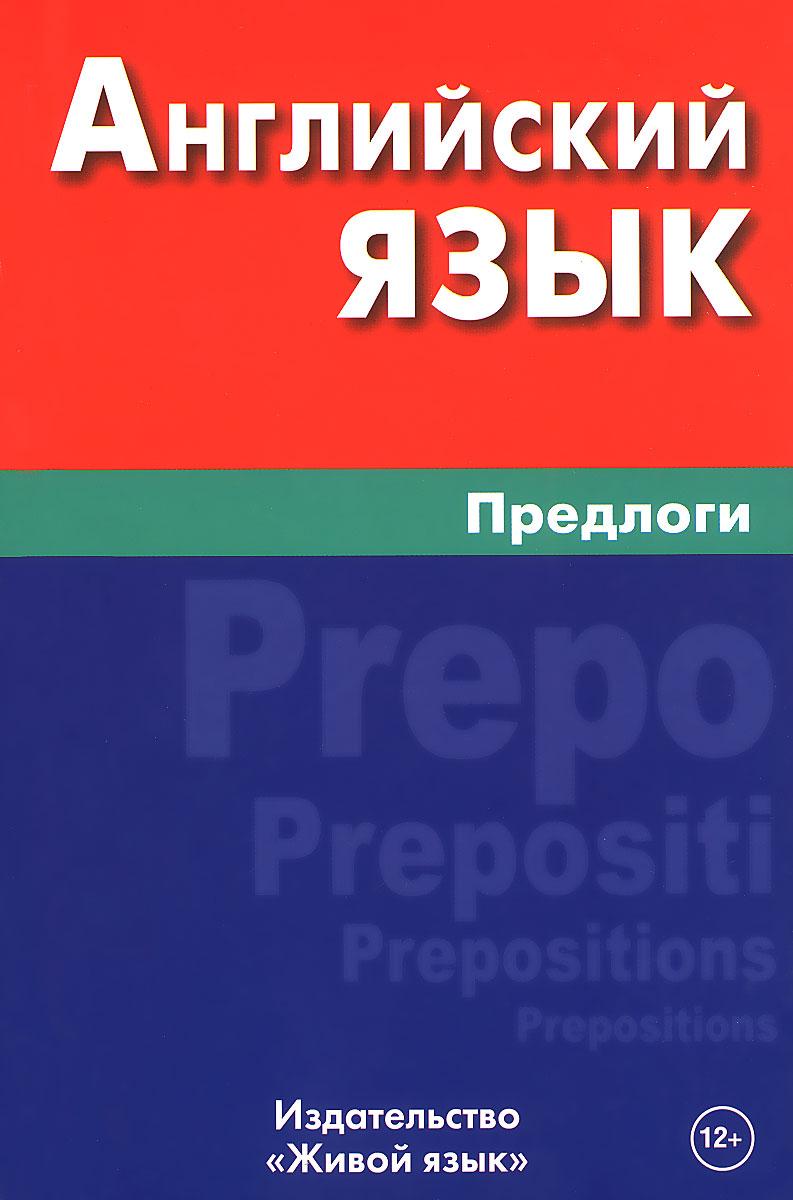 Английский язык. Предлоги / English Prepositions