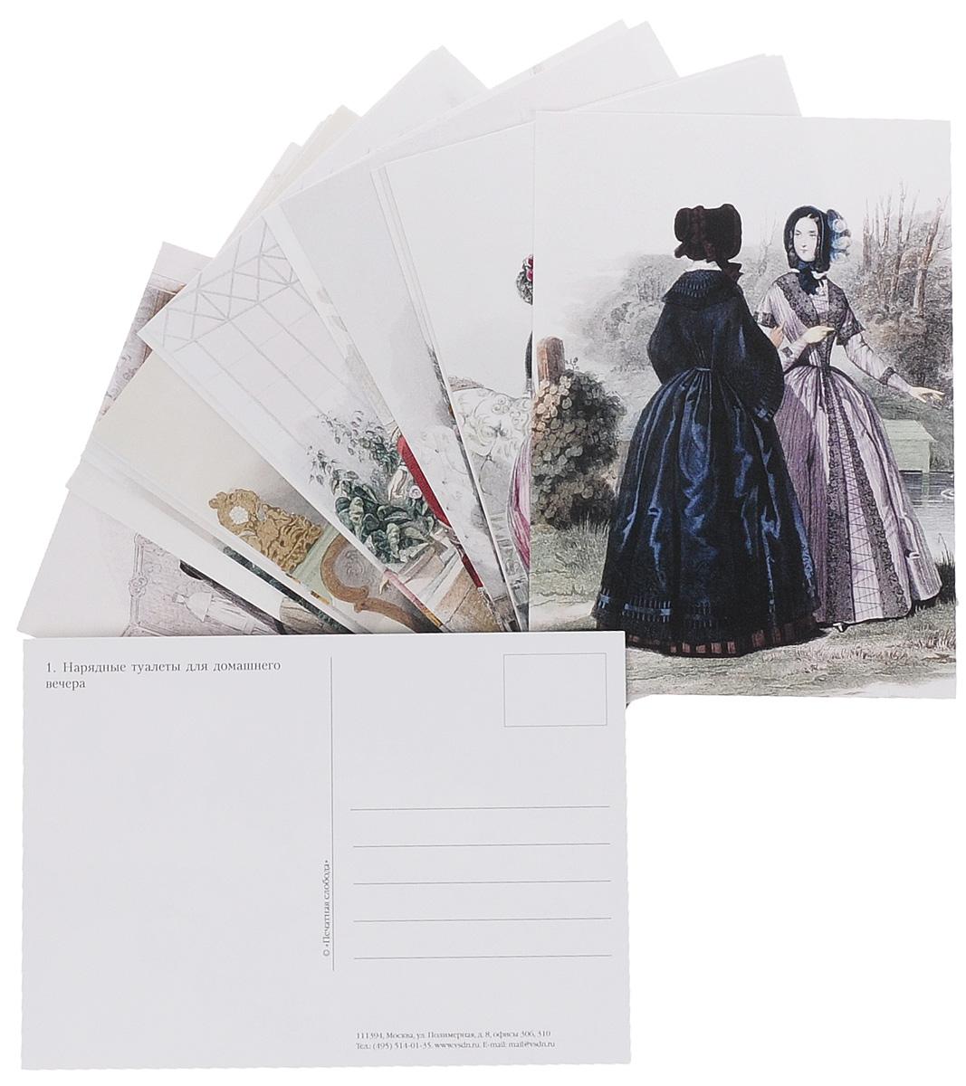 Журнал высокой моды. 1850-е (набор из 15 открыток)