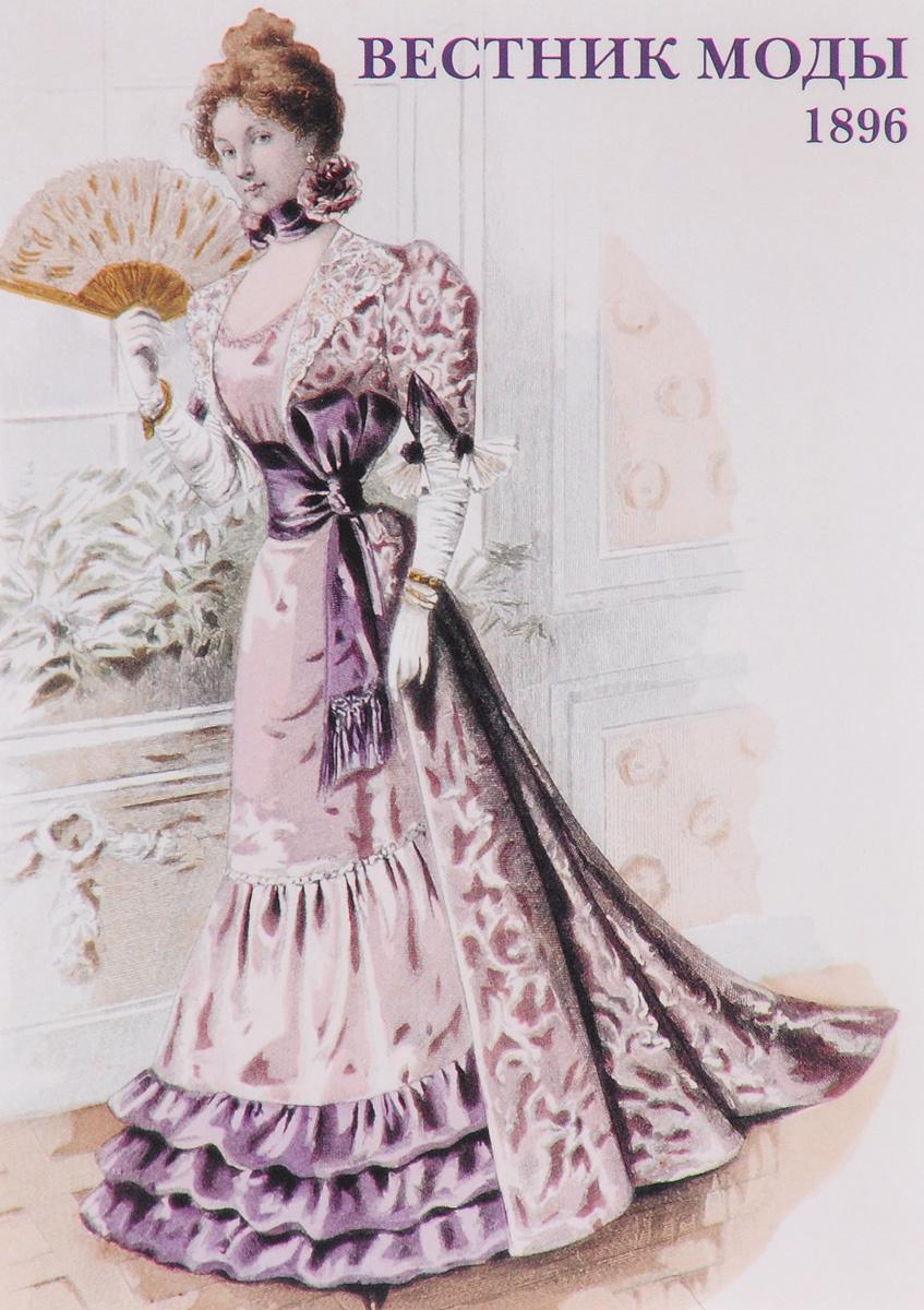 Вестник моды. 1896 (набор из 15 открыток)