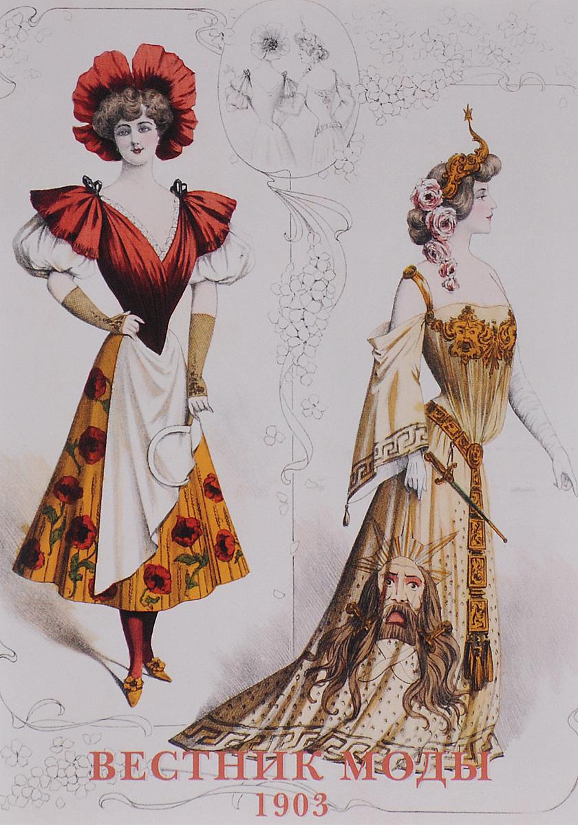 Вестник моды. 1903 (набор из 15 открыток)