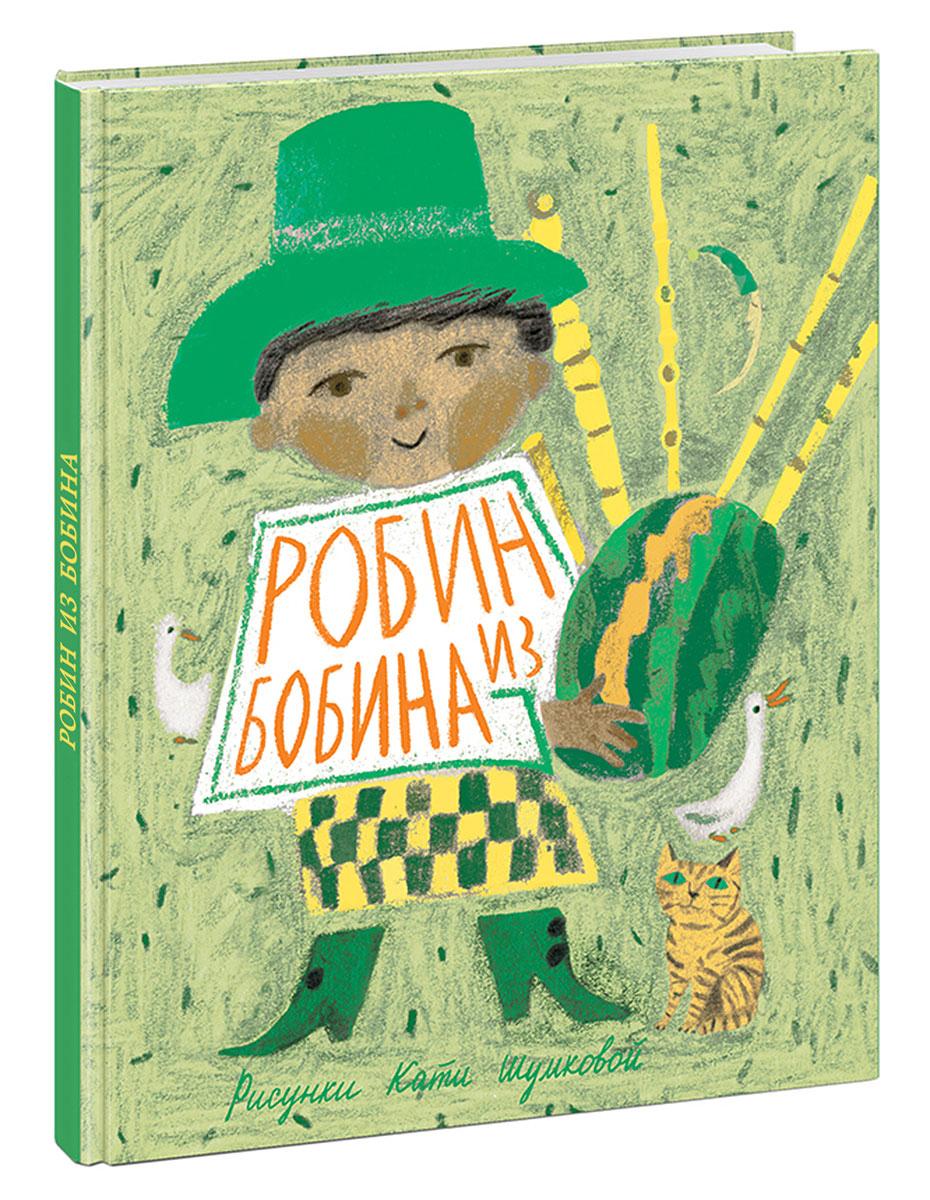 "Купить книгу ""Робин из Бобина"" -  | toot.kz"