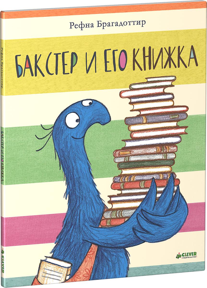 Бакстер и его книжка